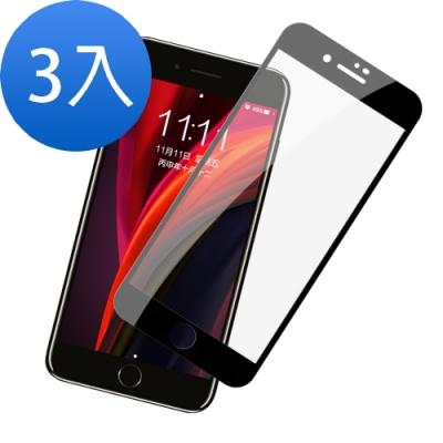[超值3入組] iPhone SE 2020 SE2 保護貼 滿版 保護貼 電鍍 黑色 手機 保護貼 (iPhoneSE2020保護貼 iPhoneSE2保護貼 )