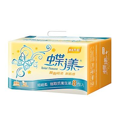 (平均1抽0.074)蝶漾抽取式衛生紙130抽x8包x8串/箱