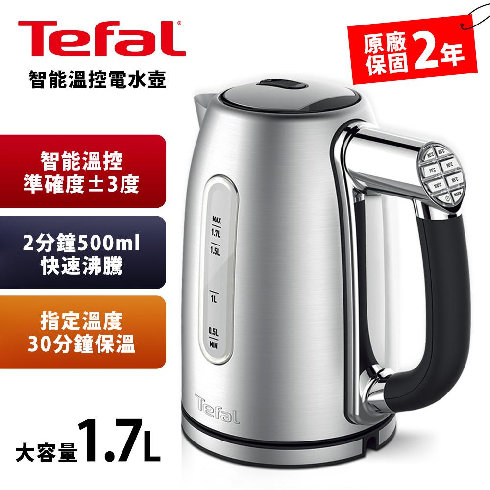 [熱銷推薦]Tefal法國特福 1.7L智能溫控電水壺-KI710D70