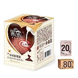 (滿799元出貨免運)鮮一杯 可可歐夏蕾-巧克力奶茶 (10入/盒)*8盒