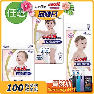 日本大王GOO.N境內版-敏感肌系列-黏貼型紙尿布4包/箱(多尺寸可選)