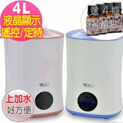 (2選1)Warm定時/遙控香氛負離子超音波水氧機(W-401)+贈精油10mX4瓶
