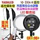 YADALED攝影雙燈組YD300A+R product thumbnail 1