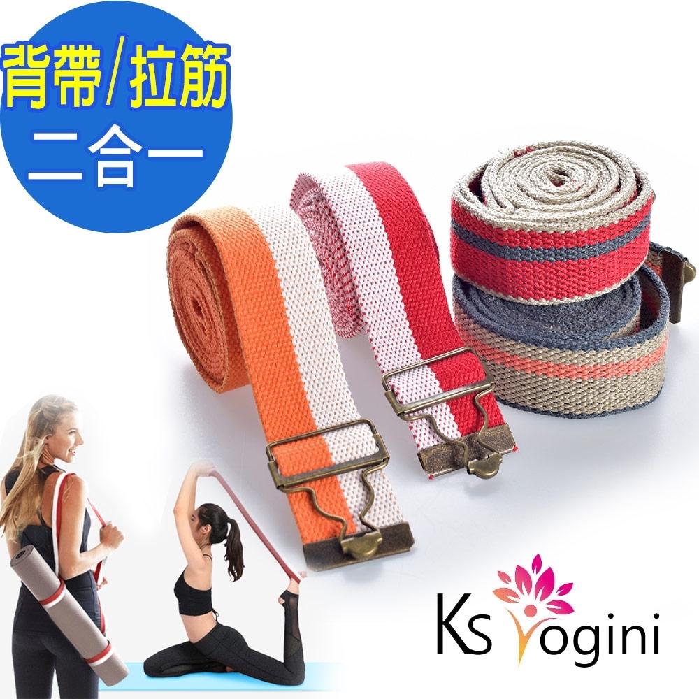 KS yogini 多功能瑜珈墊收納葫蘆釦綑綁背帶 拉筋輔助帶 4色任選