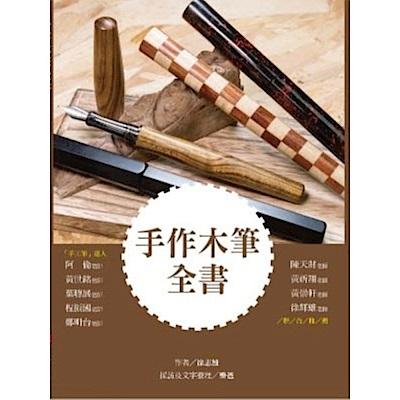 手作木筆全書