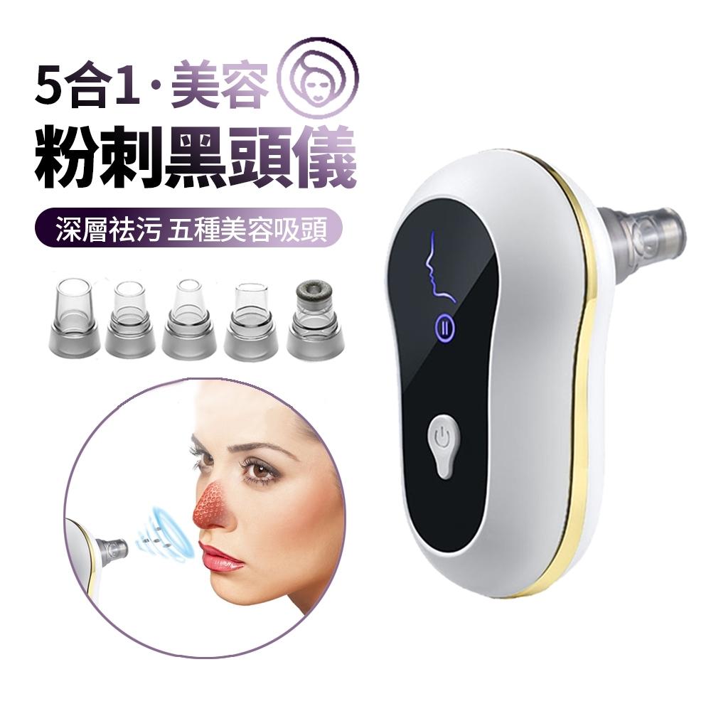 ANTIAN USB充電式去粉刺黑頭儀 黑頭毛孔清潔機 三檔吸力 粉刺機 美容儀 附5種吸頭
