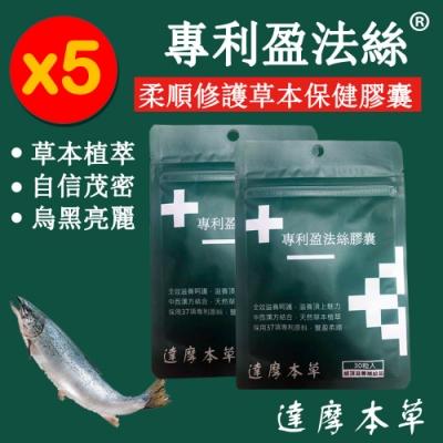 【達摩本草】專利盈法絲膠囊《濃密新生、男女適用》(30顆/包,5包入)