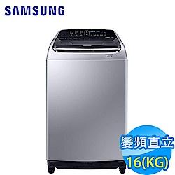 三星 16KG變頻直立式洗衣機