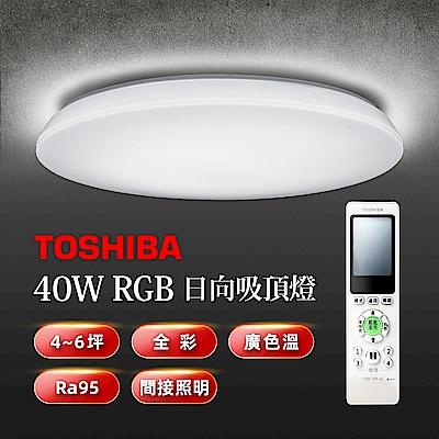 TOSHIBA 日向40W美肌LED吸頂燈 素面燈罩 LEDTWRGB12-06 全彩高演色 4-6坪適用