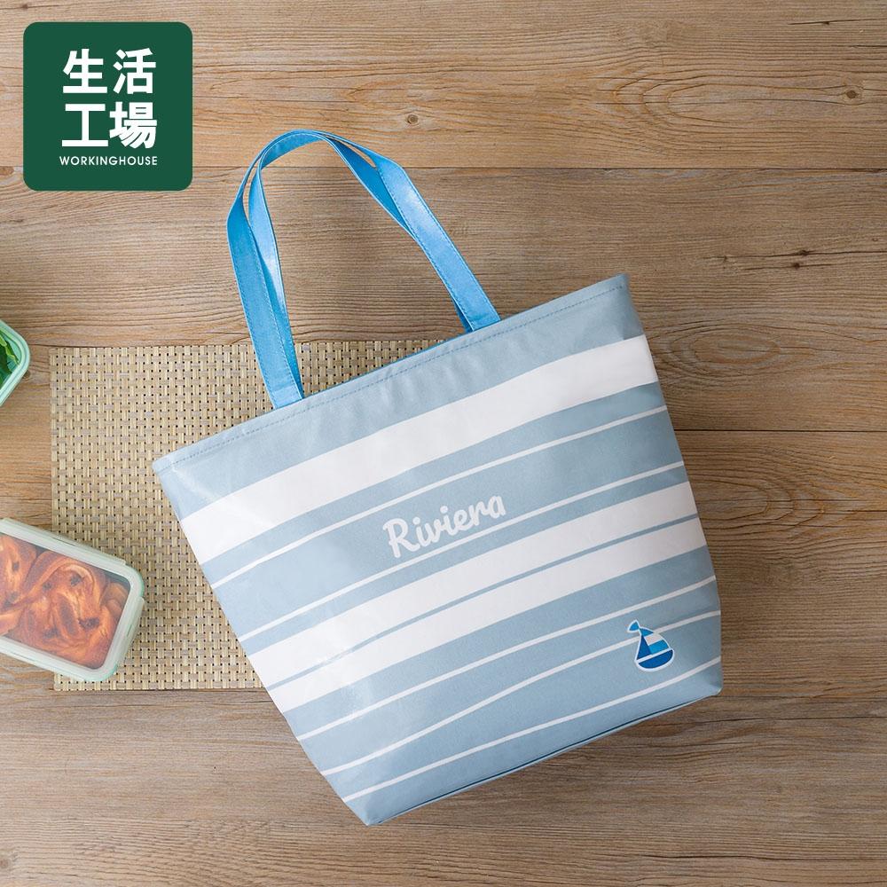 【週年慶倒數3天↗全館限時8折起-生活工場】蔚藍海岸托特保溫餐袋