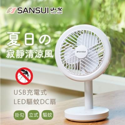 SANSUI山水 USB充電式桌立掛勾LED驅蚊DC直流電風扇 SHF-M72