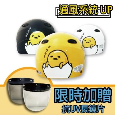 【T-MAO】正版卡通授權 蛋黃哥01 成人雪帽 (安全帽│機車│鏡片 E1)