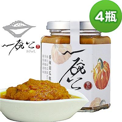 一碗公 香辣南瓜咖哩醬(250gX4瓶)