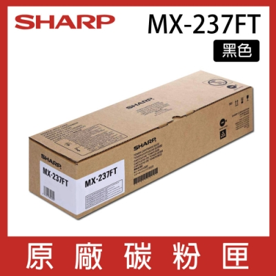 SHARP 夏普 MX-237FT 原廠影印機碳粉匣