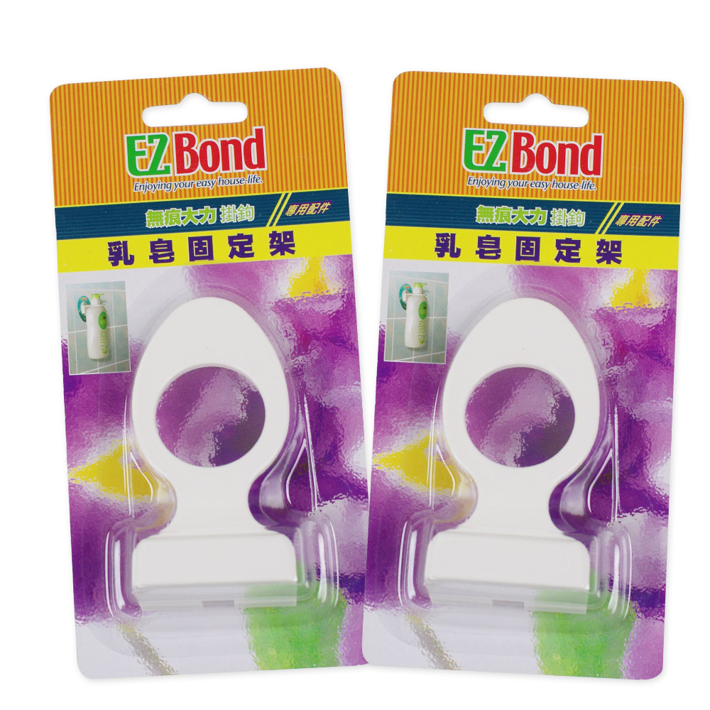 EZ Bond 掛勾配件乳皂固定架x2入(不含掛勾)