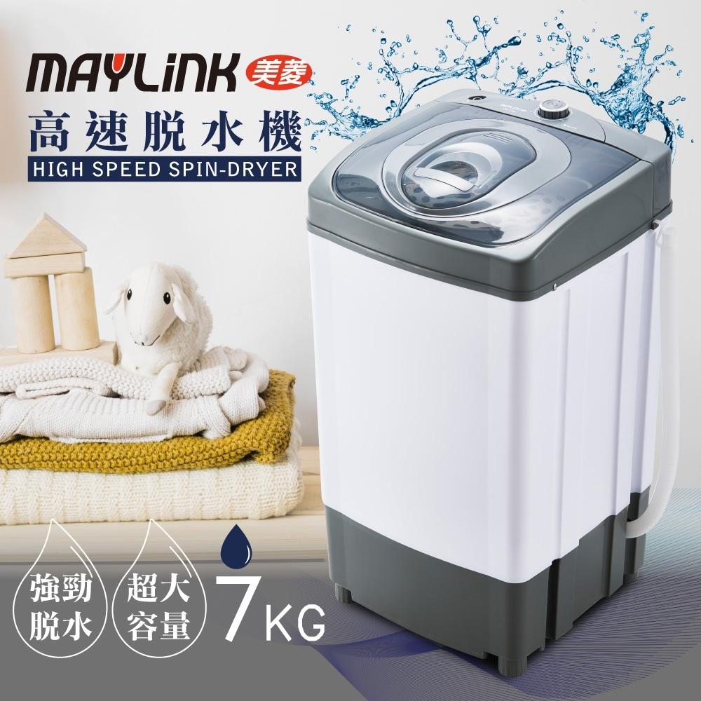 MAYLINK美菱 高速脫水機(ZW-T56)