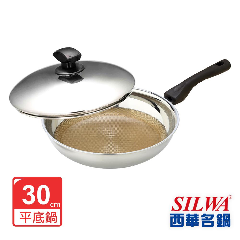 SILWA西華 鉑金複合金平底鍋30cm