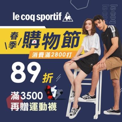le coq sportif 春季購物節 限時滿額再89折