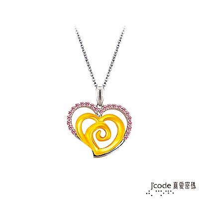 J code真愛密碼 心漩黃金/純銀墜子 送項鍊