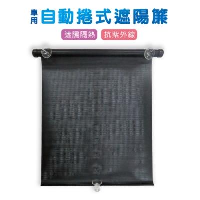 自動捲式遮陽簾 二入