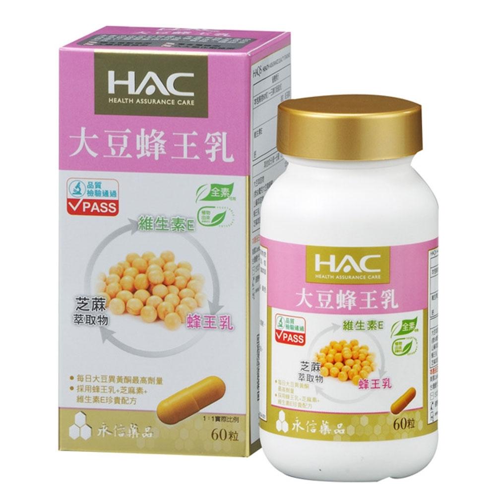 【永信HAC】大豆蜂王乳膠囊 (60錠/瓶)