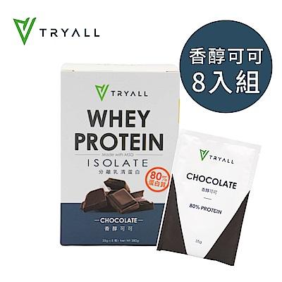[台灣 Tryall] 全分離乳清蛋白 (8包/盒) 香醇可可