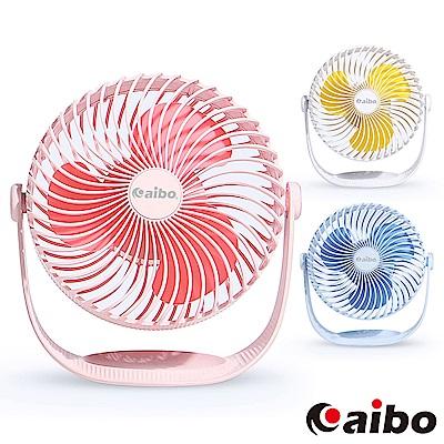 aibo AB195 桌面/懸掛 USB充電360度轉向7吋風扇(可調速)