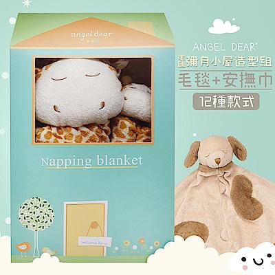 美國Angel Dear可愛小屋彌月禮盒-毛毯+安撫巾+奶嘴夾