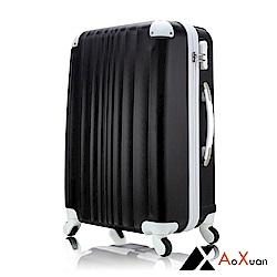 AoXuan 20吋行李箱 ABS