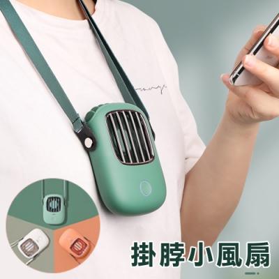 掛脖運動便攜口袋USB充電隨身懶人電風扇