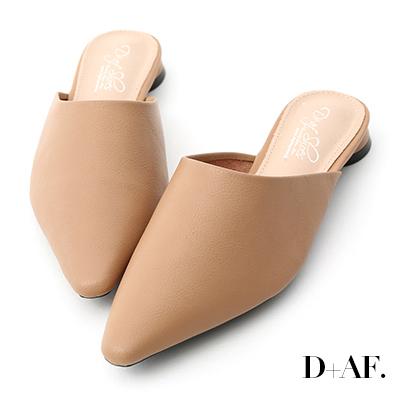 D+AF 極簡品味.素面尖頭圓跟穆勒鞋*杏