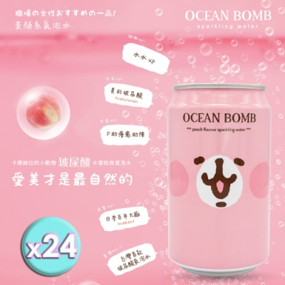Ocean Bomb 玻尿酸微氣泡水-水蜜桃風味(330mlx24罐)
