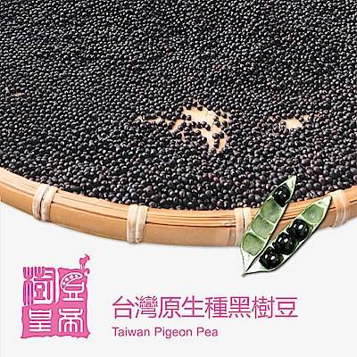 樹豆皇帝 台灣原生種黑樹豆(150g/包)