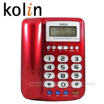 kolin歌林 大字鍵來電顯示有線電話機 KTP-DS002 (3色)