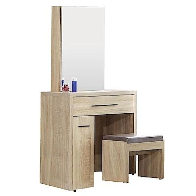 文創集 艾米西時尚2.7尺側推鏡面化妝台/鏡台(含化妝椅)-80x40x162cm免組