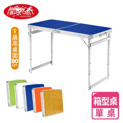 福利品出清 闔樂泰 好收納萬用箱型桌(休閒款/露營桌/折疊桌)-單桌