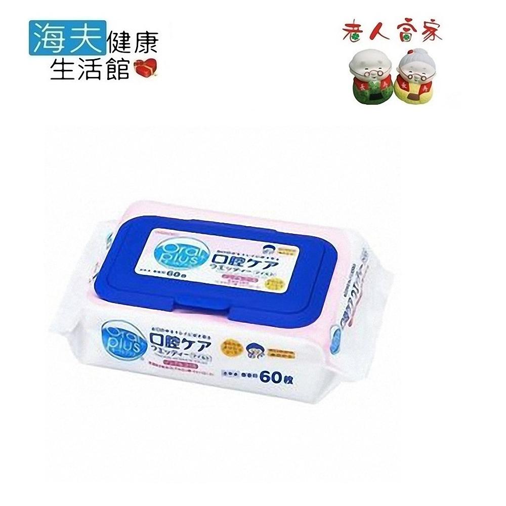老人當家 海夫 ASAHI GROUP食品 Oral plus 潔牙濕巾 60枚入 日本製