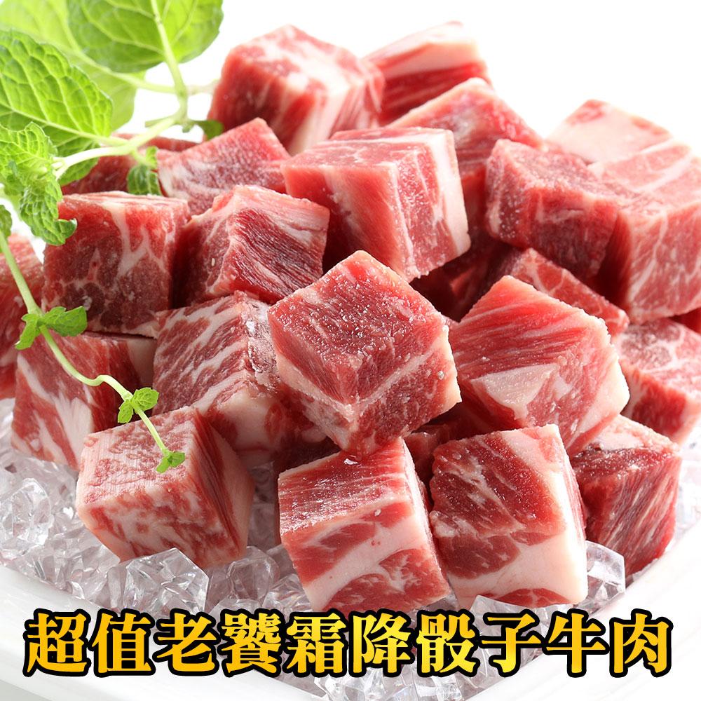 (任選)愛上新鮮-老饕霜降骰子牛肉(200g±10%/包)