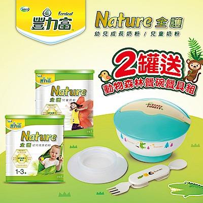 豐力富 Nature 1-3歲幼兒成長奶粉(1500g)2罐組送動物森林餐碗組