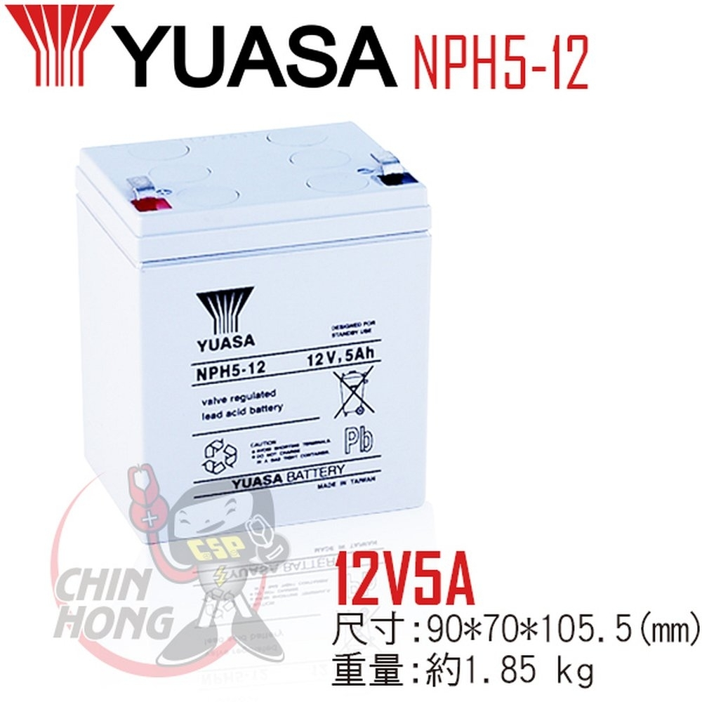 【YUASA湯淺】NPH5-12高率型閥調密閉式鉛酸電池~12V5Ah