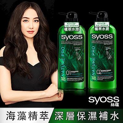 syoss 絲蘊 植萃水潤洗潤2件組(洗髮乳x1+潤髮乳x1)