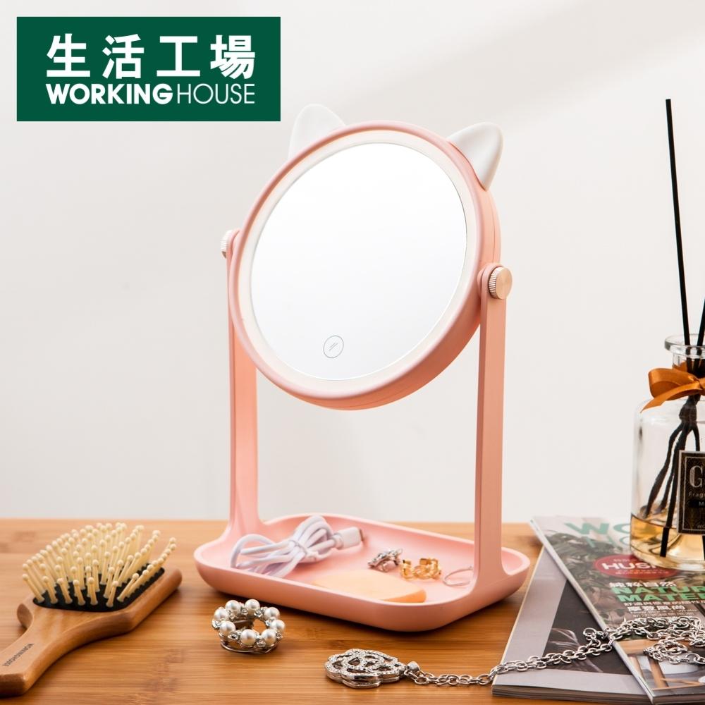【專屬優惠↘5折起-生活工場】LED美肌收納兩用貓咪座鏡