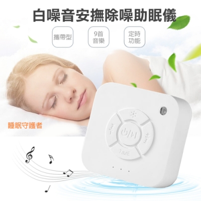 MEMO 攜帶型白噪音安撫除噪助眠儀(Q1)