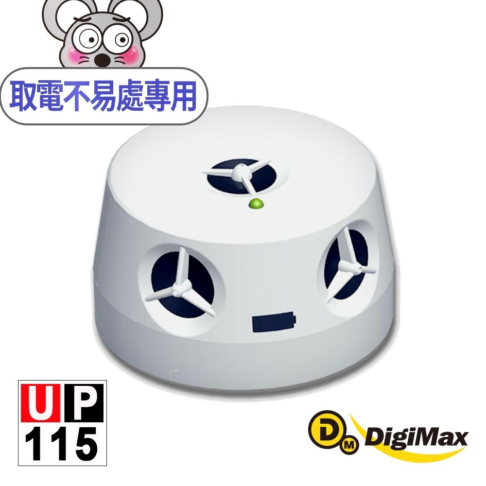 DigiMax『五雷轟鼠』五喇叭電池式超音波驅鼠蟲器 UP-115