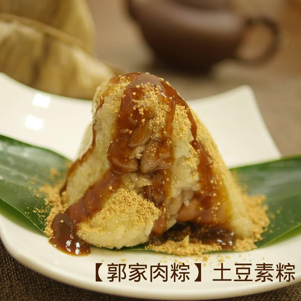 郭家肉粽 土豆素粽(8粒裝)