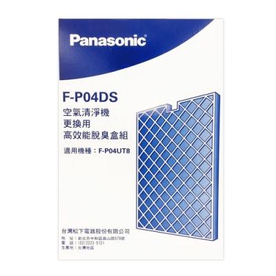 Panasonic國際牌 清淨機專用高效能脫臭濾網 F-P04DS