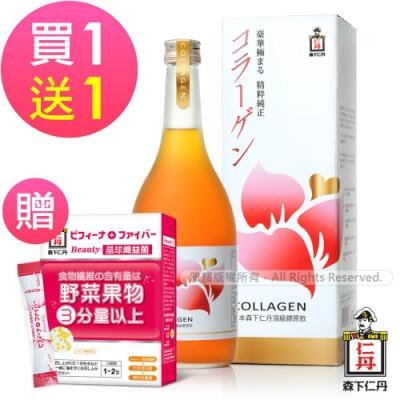 森下仁丹 頂級膠原飲(700ml /瓶)-贈纖益菌(1盒)