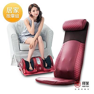 輝葉 4D摩幻手感按摩椅墊(台灣製)+火紅溫感美腿機