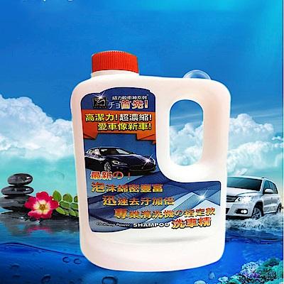 威力鯨車神 日本進口 高泡沫汽車濃縮美容洗車精900ml_專業高壓清洗機指定款