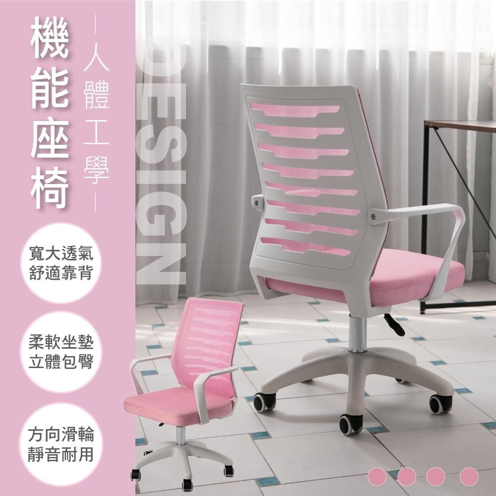 【STYLE 格調】Nicole美姿護脊結構設計半網可調式白框電腦椅/辦公椅(升級PU靜音滑輪)
